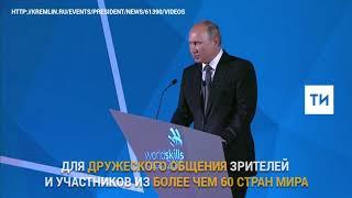 Владимир Путин на церемонии закрытия WorldSkills: Казань блестящий, энергично развивающийся город