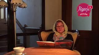 Сказки Радости для детей Читает организатор фестиваля Радость Татьяна Тихонова