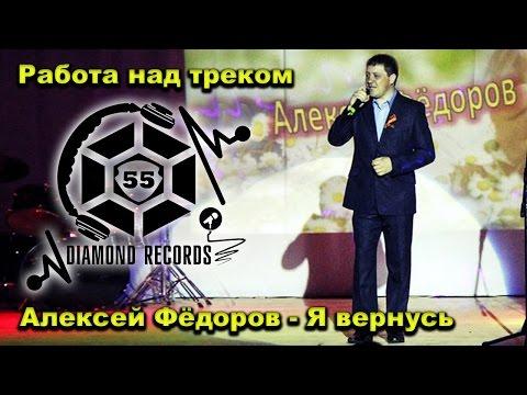 Работа над треком (Алексей Фёдоров - Я вернусь)