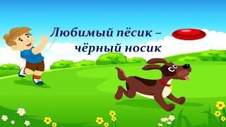 Любимый пёсик чёрный носик ФИЗКУЛЬТМИНУТКА Санчес