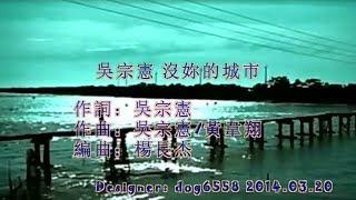 吳宗憲 Jacky Wu - 沒妳的城市 [字幕]