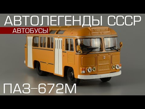 ПАЗ-672М [Автолегенды СССР - Автобусы №1] обзор масштабной модели 1:43