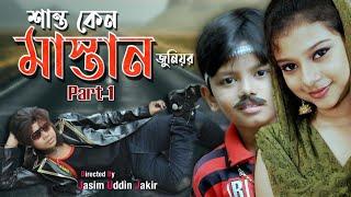 Junior Shanto Keno Mastan | 1st Part | Bangla New Movie - 2016 |  Directed By - Jasim Uddin Jakir