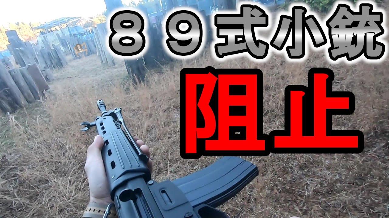 【サバゲー】大陸間弾道ミサイル発射阻止【ゾンビマン】in ネゴヤベース