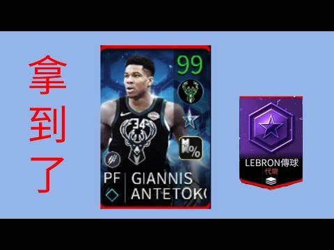 "NBA LIVE - 花6萬~全明星大師""99字母哥""入手了💪!!"