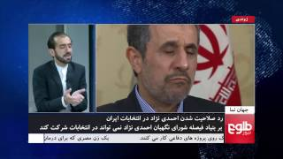 JAHAN NAMA: Iran's Elections Discussed