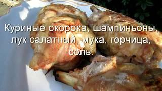 Куриные окорочка, фаршированные шампиньонами. Как вкусно приготовить окорочка?