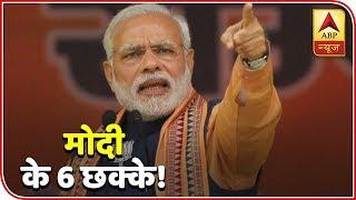 Modi's