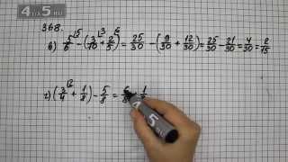 Упражнение 368. Вариант В. Г.  Математика 6 класс Виленкин Н.Я.