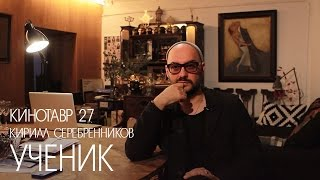 Кинотавр 27 | Кирилл Серебренников о фильме «Ученик»