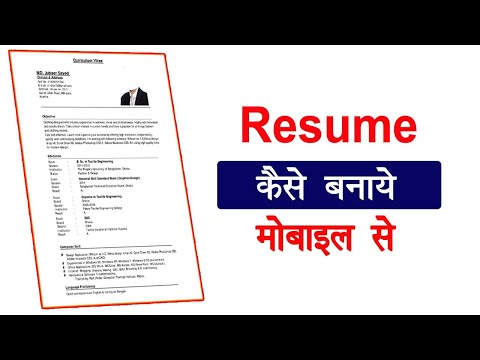 How to Create Professional Resume/CV in Mobile Phone Easy Way ?