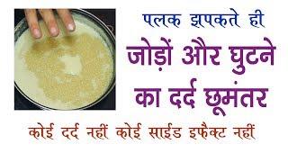 इस अचूक नुस्खे से जोड़ों का दर्द, रातों रात सदा के लिए गायब Joint pain remedy Ghutane ke dard ka ila