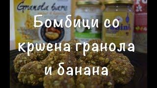 Vitalia healthy food - Бомбици со кршена гранола и банана (посно, lactose free)