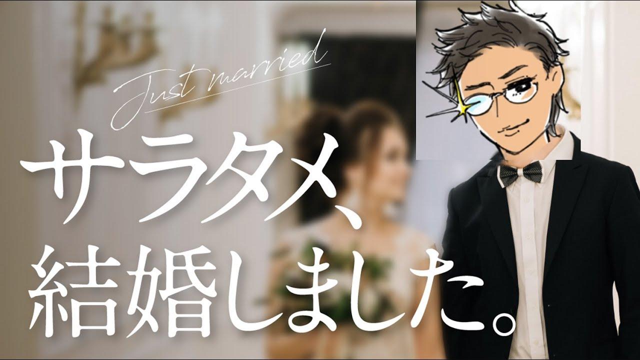 【サラタメの部屋】1分ダイジェスト:第1回11/21(土)「サラタメ、結婚しました。」