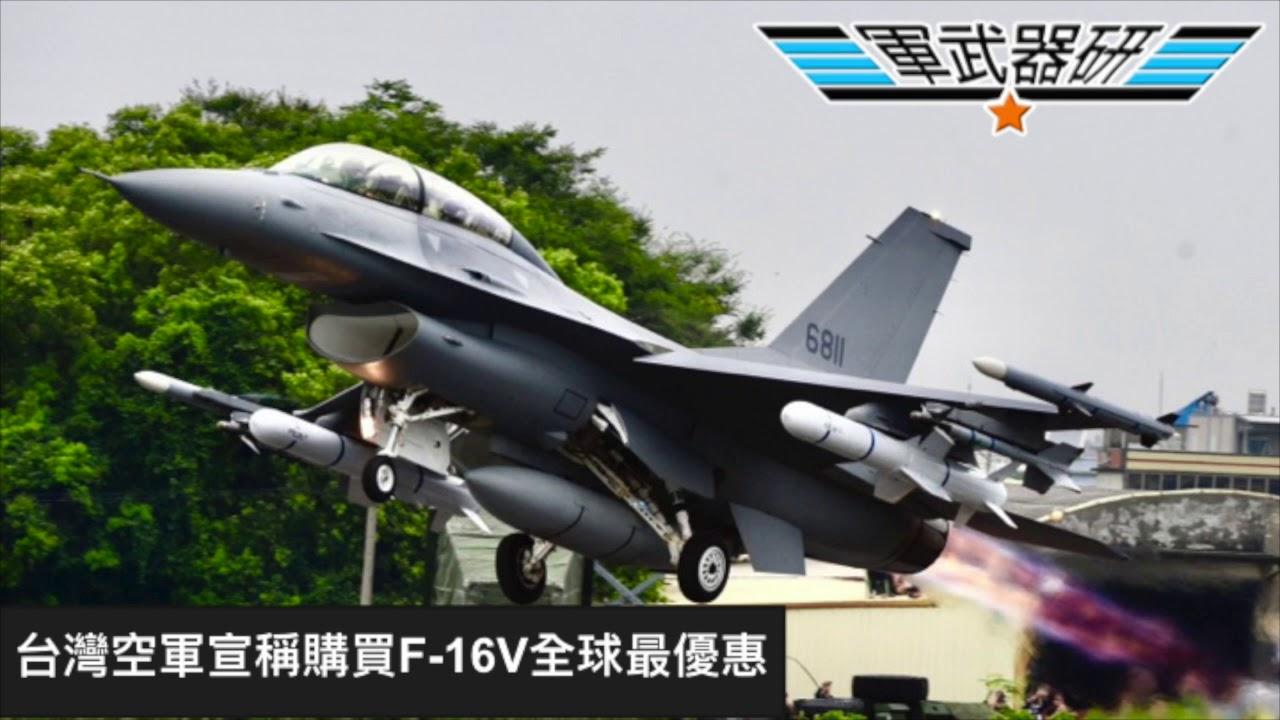 軍武器硏 解放軍模擬襲港直升機墜毀/演習負荷量大或天氣因素/臺灣宣稱全球最低價購入F-16V/非盟友難購F-35 ...