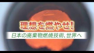 理想を燃やせ!日本の廃棄物燃焼技術、世界へ。