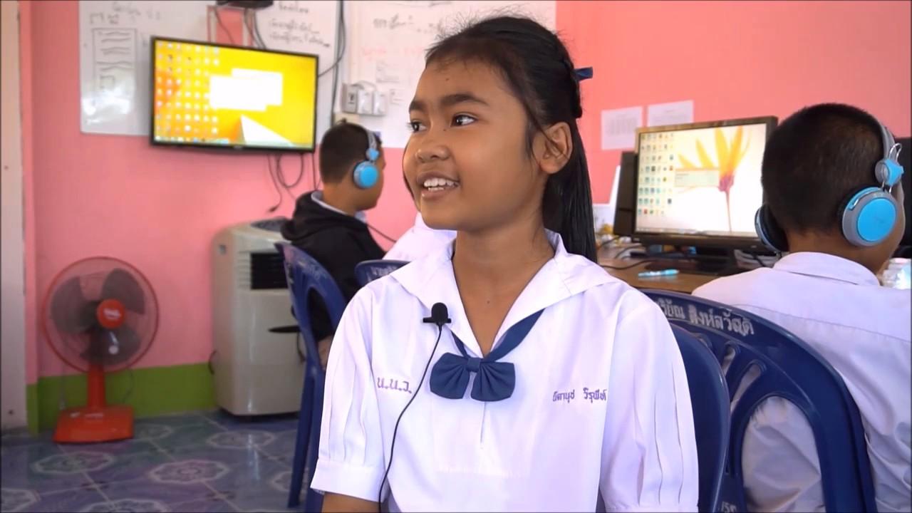สัมภาษณ์นักเรีนน DynEd น้องนิดานุช ป.6 โรงเรียนบ้านหนองนาเวียง จังหวัดศรีสะเกษ