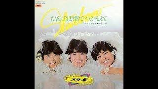 作詞:麻生香太郎 作曲・編曲:馬飼野康二 1983年発売 「ハートブレイク...