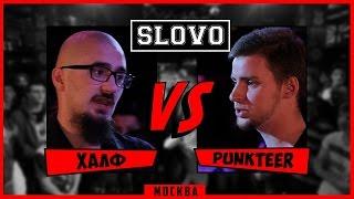 SLOVO | Moscow - ХАЛФ vs. PUNKTEER ( II сезон, Main Event )