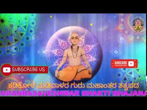 ಮಾನಗೇಡಿ ಮಂದಿ ಹುಟ್ಟಿ... ಮರತ್ಯಾ ಕೆಡಿಸ್ಯಾರು..|| Kadakol Madivaleshwar Guru Mahanteshwar Tatvapada||