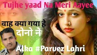 Gambar cover Tujhe Yaad Na Meri Aayee Udit narayan # Alka yagnik  by # Alka # Parvez Lahri