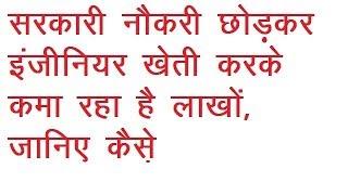 मोती पालन से क्यों डरते  है लोग ..Amit K Bamoriya and other person video talking    .