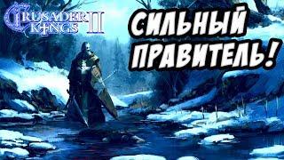 Подкуп советников и сильный наследник! - Crusader Kings II #6