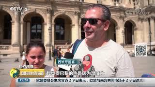 [国际财经报道]热点扫描 法国巴黎持续高温 各国游客兴致不减| CCTV财经