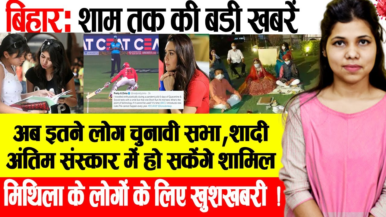 Bihar evening  news 21 September news of Bihar,Mithila,Patna,Darbhanga,BEd Exam,Airport in Bhagalpur