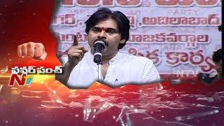 Pawan Kalyan Power Punch Highlights    'Chalore Chalore Chal' Day 2 @ Karimnagar    NTV
