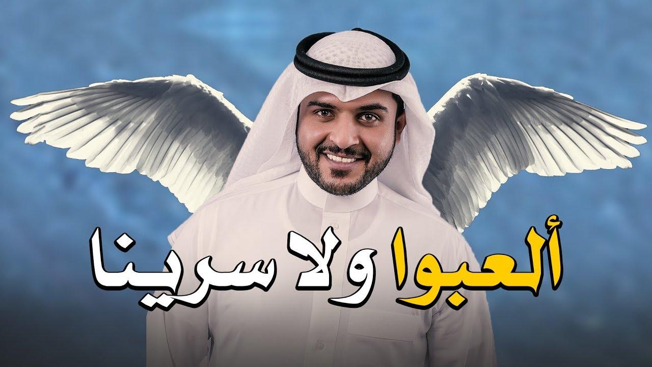 تحميل شيلة العبو ولا سرينا mp3
