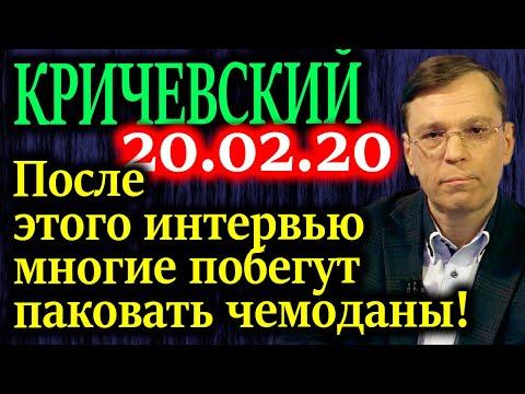 КРИЧЕВСКИЙ. После этого интервью многие побегут паковать чемоданы 20.02.20