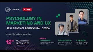 เทคนิคจิตวิทยา ทำ  Marketing และ UX ให้ปัง | Skooldio Live