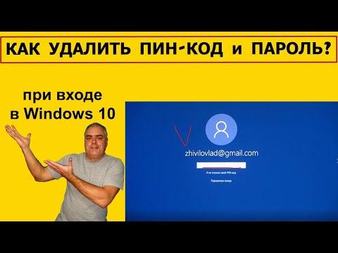 Как убрать ПИН код и пароль при входе в Windows 10? Учетная запись. Параметры входа в Windows 10.