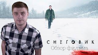 Снеговик - Обзор фильма