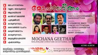 Mochanageetham | Malayalam Christian Devotional Album | Audio Songs