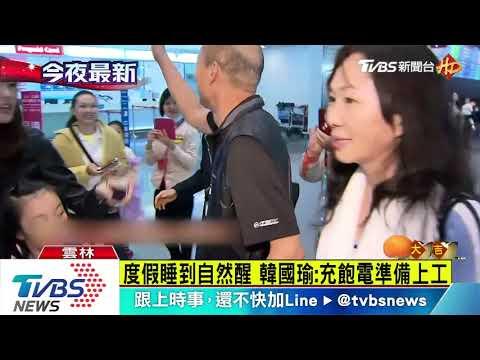 雲林女婿回娘家 韓國瑜拜媽祖信徒搶拍
