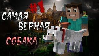 """Minecraft - Самая верная собака - """"1 серия"""" - Сериал"""