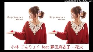 Title : 花火 (Hanabi) Sing by 藤田麻衣子 (Fujita Maiko) Cover by 小...