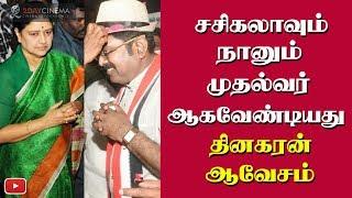 It's me or Sasikala who should have became CM.! Slams Dinakaran - 2DAYCINEMA.COM
