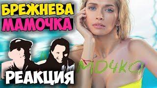 Вера Брежнева - Мамочка КЛИП | Русские и иностранцы слушают русскую музыку и смотрят русские клипы Р