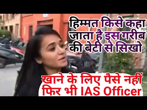 ias inspirational stories in hindi ! ias interview in hindi  ias topper interview  ! Ummul Khair