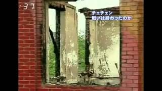 チェチェン紛争 (Chechen War)   紛争は終わったのか