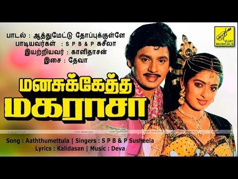 Aaththu Mettuthopukulle | Manasukketha Maharasa | SPB & P Susheela | Vijay Musicals