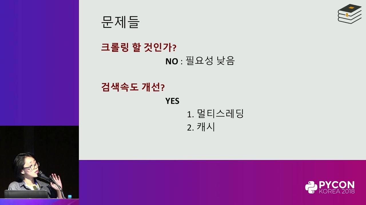 Image from [라이트닝 토크] 컴퓨터 책 빨리 읽고 중고로 팔아버리기 - 김현지