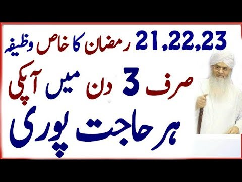 21 22 23 Ramzan Ka Wazifa || 3 Din Men Har Hajat Puri || Har Preshani Khatam || Ramzan