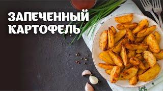 Запеченный картофель видео рецепт | простые рецепты от Дании