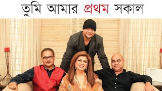 Tumi Amar Prothom Sokal || তুমি আমার প্রথম সকাল