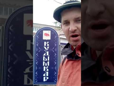 Кудымкар. Центр города. Всем привет из Кудымкара. Столица Коми-Пермяцкого округа. Воронцов Дмитрий