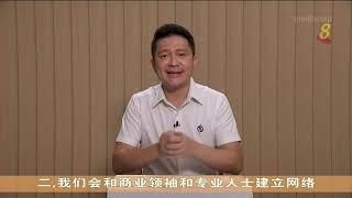 【新加坡大选】哥本峇鲁单选区竞选广播
